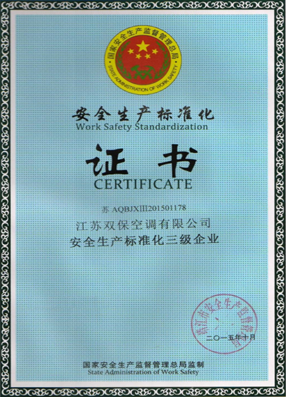 安全生產標準化認證證書