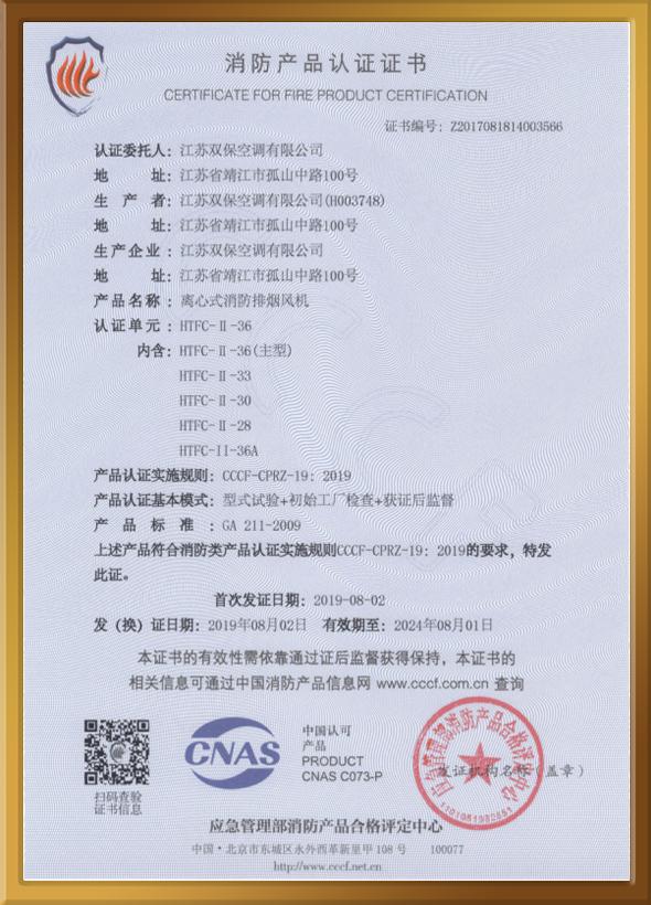 CCCF認證證書(離心式消防排煙風機)