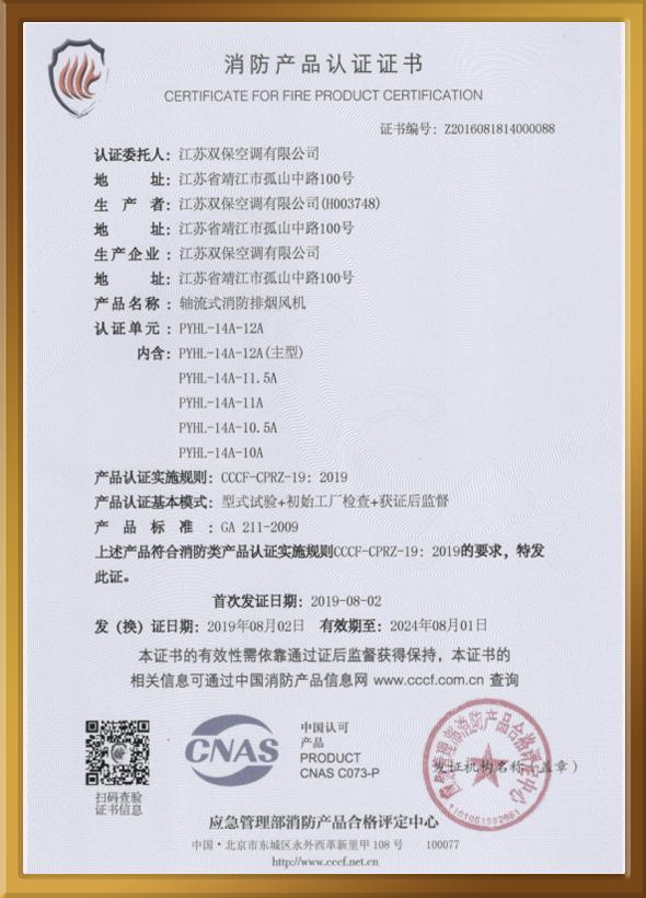 CCCF認證證書(軸流式消防排煙風機)
