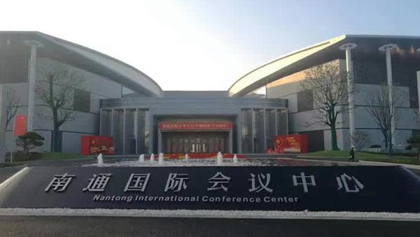 南通科創區國際會議中心