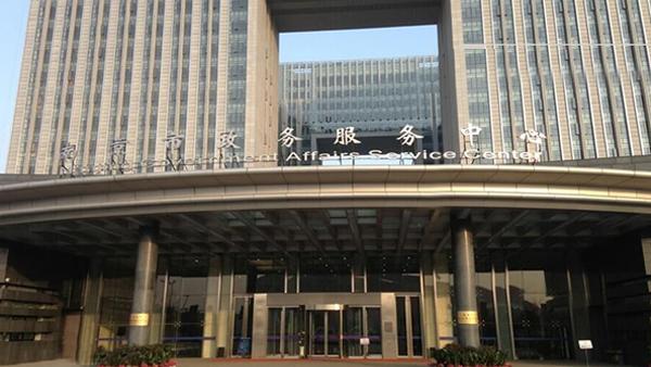 南京公共服務中心